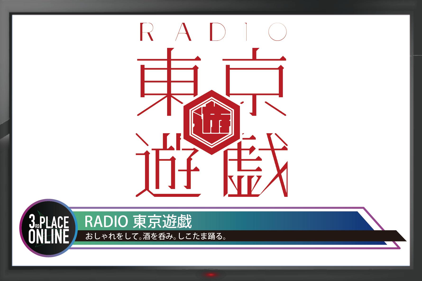 RADIO 東京遊戯
