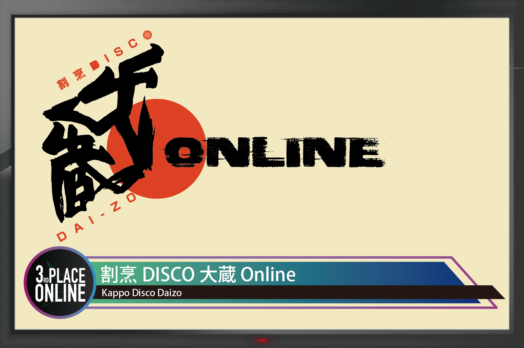 割烹DISCO大蔵 Online