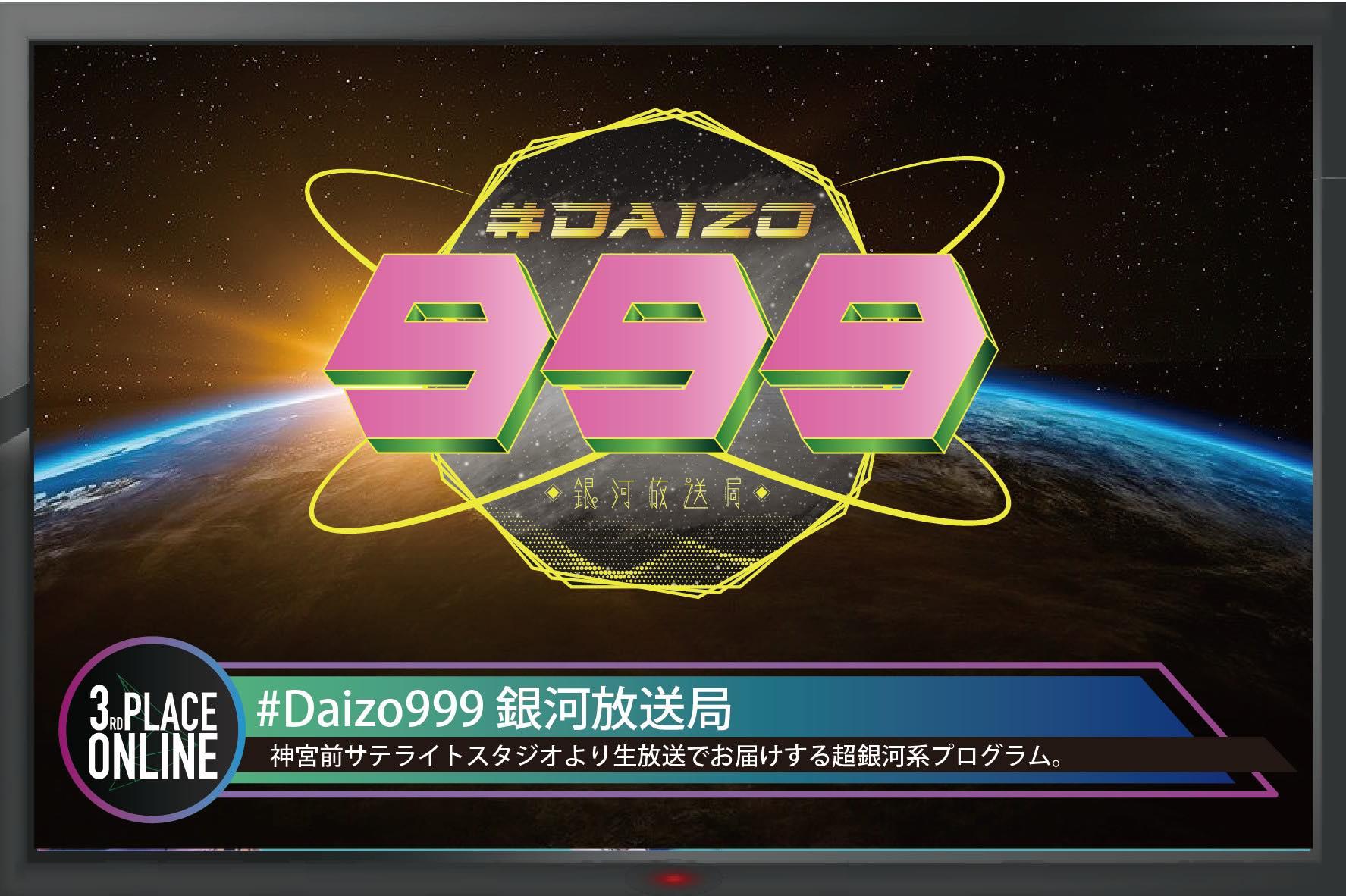 #Daizo999 ~銀河放送局~