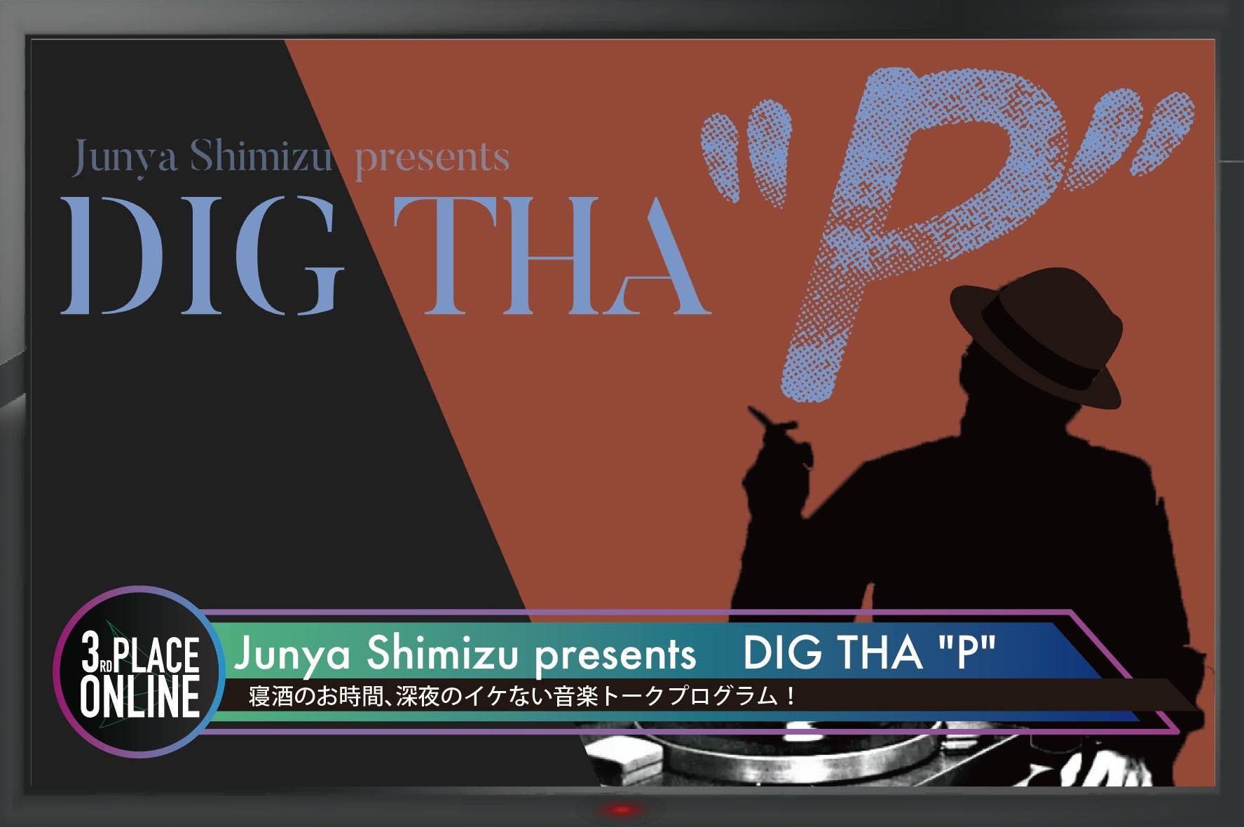 "Junya Shimizu presents DIG THA ""P"""